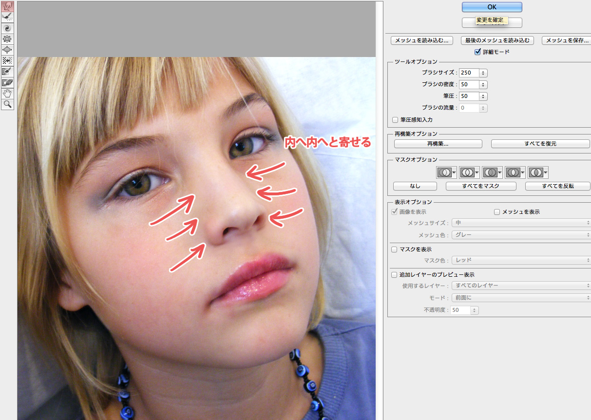 photoshop-slim-nose8