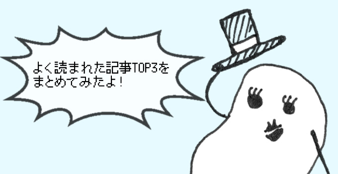 one_month_top3