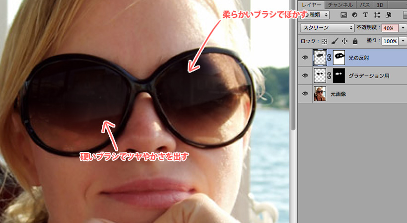 sunglasses_reflection_retouch10