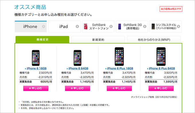 softbank_onlineshop_iphone62