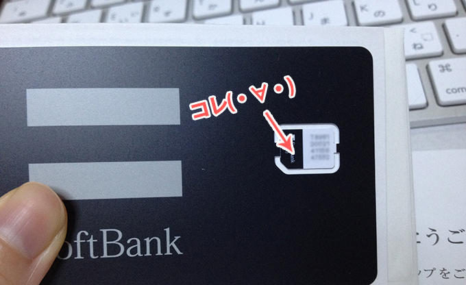 softbank_onlineshop_iphone64