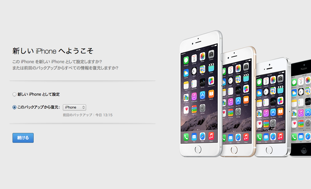 softbank_onlineshop_iphone68